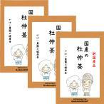 有機栽培 杜仲茶 3g×40包 (お得な3個セット)