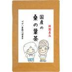 桑の葉茶 3g×40包