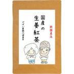 生姜紅茶 3g×40包 国産(宮崎県・大分県産)残留農薬・放射能検査済