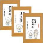 黒豆茶 5g×40包 (お得な3個セット)