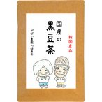 黒豆茶 5g 40包 国産 北海道産 残留農薬 放射能検査済