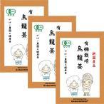 有機栽培 烏龍茶 3g×40包 (お得な3個セット)