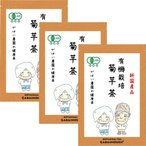 Yahoo!がばい農園有機栽培 菊芋茶 2g×40包 お得な3個セット 国産(佐賀県産) 残留農薬・放射能検査済