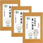 Yahoo!がばい農園有機栽培 桑の葉茶 3g×40包 お得な3個セット