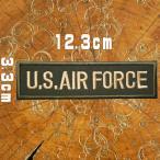 刺繍アイロンワッペン・アップリケ・パッチ【U,S,AIR FORCE】ミリタリー 軍物 アメリカ 空軍 AIR-FORCE