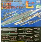 ☆送料200円☆ 【正規空母 信濃】洋上模型 連合艦隊コレクション七