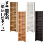本棚 おしゃれ スリムラック 隙間収納 CD収納 DVD収納 木製 漫画 コミック 大容量 可動棚 キャスター 日本製