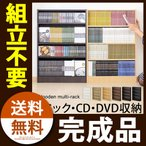 【完成品】 CDラック スリムラック BD DVD 収納 棚 木製 シェルフ ウッドラック 4段 薄型 マルチラック コミック ブックラック 可動棚 省スペース 隙間 間仕切り
