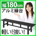 【送料無料】 縁台 アルミ ベンチ 踏み台