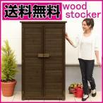 ショッピング物置 【送料無料】 木製物置 おしゃれ 物置 木製