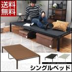 ベッド シングル シングルベッド ベット コンパクト ベッドフレーム おしゃれ インテリア コンパクト おすすめ