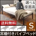 スチールベッド シングルベッド フレーム 収納付き 宮付き コンセント シングルサイズ ブラック ホワイト ブラウン