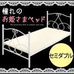 パイプベッド ベッド ベット セミダブル セミダブルベッド ベッドフレーム ベッド下収納 プリンセス家具 姫系 おしゃれ かわいい おすすめ