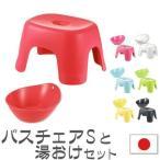 バスグッズ 風呂グッズ 風呂セット シャワーチェアー お風呂椅子 お風呂イス バスチェアー 洗面器 桶 洗い桶 風呂桶 湯おけ 2点セット 日本製 ポイント10倍
