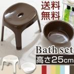 バスチェア バスチェアー 風呂 風呂いす お風呂椅子 お風呂グッズ 洗面器 風呂桶 おしゃれ バスグッズ お風呂2点セット セット 抗菌加工 日本製
