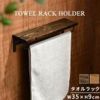 キッチン収納 棚 壁付け タオル掛け おしゃれ 木製 タオルハンガー 洗面所 トイレ タオルラック 壁掛け タオルかけ 木 キッチン スチール 北欧