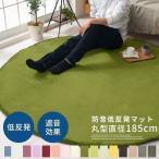 低反発ラグ ラグ マット カーペット 厚手 滑り止め おしゃれ 絨毯 ホットカーペット対応 床暖房対応 北欧 遮音 丸型 円形 185cm