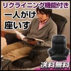 座椅子 座イス 座いす リクライニング 一人掛け リクライニング座椅子 フロアチェア リラックス 回転 おしゃれ おすすめ コンパクト 折りたたみ ブラック