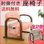 背もたれ付き正座椅子 木製 肘掛け 肘付き 和座椅子 座イス 座いす リラックス コンパクト フロアー 畳 和風 和室