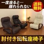 ローソファー ローソファ フロアチェア フロアソファ 1人用ソファ 1人掛け 回転 座椅子 コンパクト おしゃれ ハイバック リクライニング