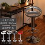 カウンターチェア おしゃれ アンティーク シンプル モダン 椅子 スツール デザイナーズチェアー 回転式 昇降 タイプ シンプル おすすめ BAR