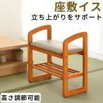 座敷椅子 座椅子 座いす 座イス 和座椅子 高座椅子 チェア 高さ調節 3段階 玄関イス 昇降 肘掛け 持ち運び コンパクト おしゃれ 1年保証