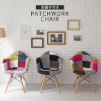 ジェネリック家具 チェア 椅子 パッチワークチェア イームズチェア デザイナーズ リプロダクト ダイニングチェア チャールズ&レイ・イームズ おしゃれ