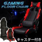 座椅子 座いす 座イス リクライニング座椅子 ゲーム用 フロアチェア ハイバック コンパクト ゲーミングチェア おしゃれ