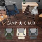 椅子 折りたたみ アウトドア おうちキャンプ リビング 庭 ベランダ 小さい チェア おしゃれ キャンプ 背もたれあり ロースタイル 収納バッグ 付き