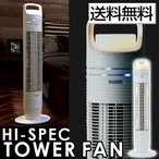 【送料無料】【1年保証付き】タワーファン スリムタワーファン 扇風機 リモコン付き ハイタワーファン LEDライト付き