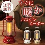 【送料無料】 デザインヒーター ハロゲンヒーター 電気ストーブ