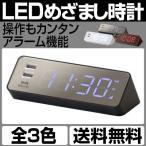 置時計 置き時計 おしゃれ デジタル 電波時計 電波 時計 目覚まし LEDクロック USBポート付き 北欧 長方形 モダン インテリア 卓上 ミニ BRUNO 1年保証