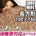 シャギーラグ - ラグ マット ラグマット ラグカーペット カーペット シャギーラグ ウレタンラグ 絨毯 北欧 おしゃれ 厚手 洗える 滑り止め おすすめ 長方形 100×140cm