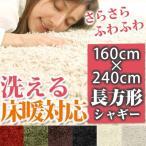 ラグ ラグマット カーペット 絨毯 洗える 北欧 厚手 おしゃれ 丸洗い シャギーラグ 滑り止め 長方形 6畳用 160×240cm