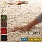 ラグ ラグマット カーペット 絨毯 洗える 北欧 厚手 おしゃれ 丸洗い シャギーラグ 滑り止め 6畳 正方形 185cm