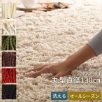 ラグ ラグマット カーペット 絨毯 洗える 北欧 厚手 おしゃれ 丸洗い シャギーラグ 滑り止め 6畳 丸型 円形 直径130cm