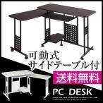 【送料無料】 木製パソコンデスク PCデスク PCラック