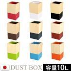 【ポイント10倍】 木製 ゴミ箱 日本製 国産 10l 20cm スクエア 正方形 角型 四角 キューブ コンパクト 小さい ごみ箱 袋 見えない