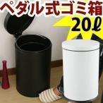 ごみ箱 ゴミ箱(ゴミ箱/ごみ箱) ダストボックスおしゃれ ペダル バケツ 白 黒 20L
