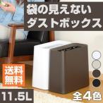 ダストBOX ゴミ箱 ごみ箱 ダストボックス 縦型 11.5L 袋 送料無料