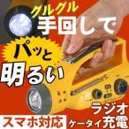 【送料無料】 ランタン 防災ラジオ 防災ライト 防災グッズ ラジオ付き懐中電灯 LED