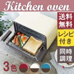 【ポイント10倍】 キッチン オーブン 家電 調理器具 ト…