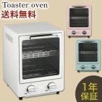 小型 トースター 台所家電 レシピ付き タイマー 火力切り替え オーブントースター
