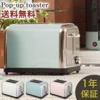 トースター ポップアップトースター 食パン キッチン家電 パン焼き トースト レトロ 家電 コンパクト おすすめ 一年保証