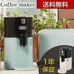 全自動 コーヒーマシン 電動ミル コーヒーメーカー 送料無料 コーヒー豆