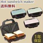 ホットサンドメーカー 省スペース 食パン プレス サンド トースト LADONNA 1年保証付き 送料無料