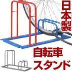 ショッピング自転車 【送料無料】 自転車スタンド 駐輪器具