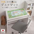 勉強デスク用マット デスクシート デスクマット 机保護 デスク保護シート 子供 おしゃれ 下敷き 日本製 国産 小サイズ