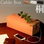 ショッピングケーブル 【送料無料】 ケーブルボックス コード収納 和風