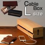 ケーブルボックス コード収納 和風 ルーター 収納 タップカバー コンセント 電源タップ 配線ケーブル 木製 おしゃれ